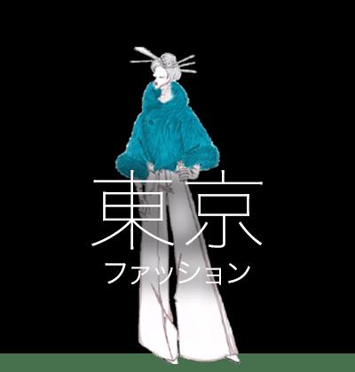 東京ファッション